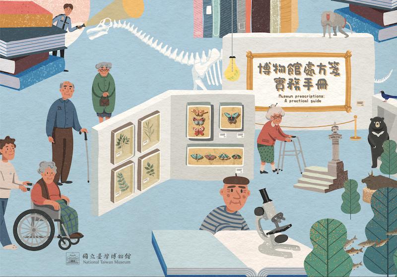 【博物之島新訊】高齡者的療癒之旅!國立臺灣博物館推「博物館處方箋」實務手冊