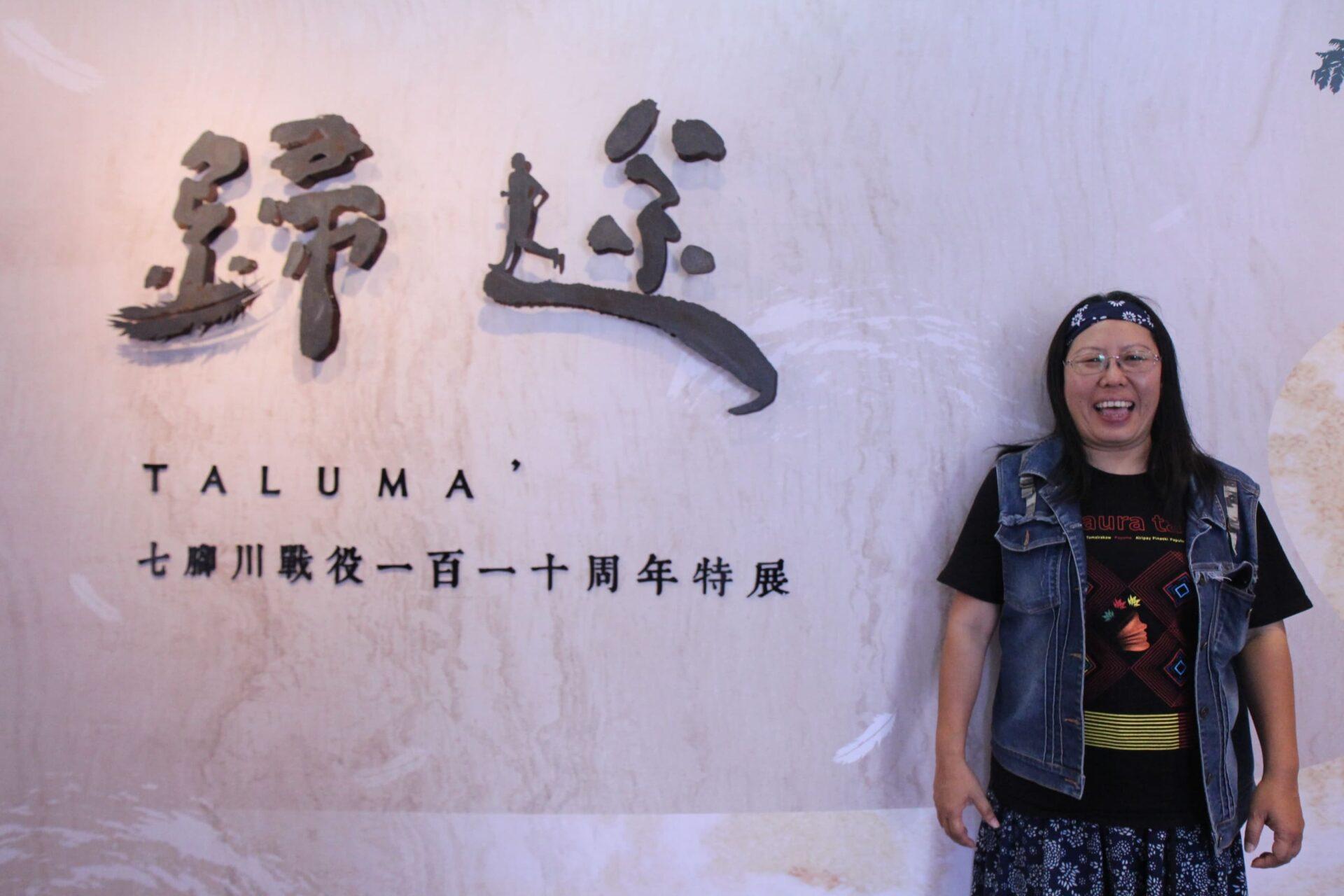 【博物之島專文】博物館如何與部落合作辦展?林頌恩談與部落共事的義氣之道!