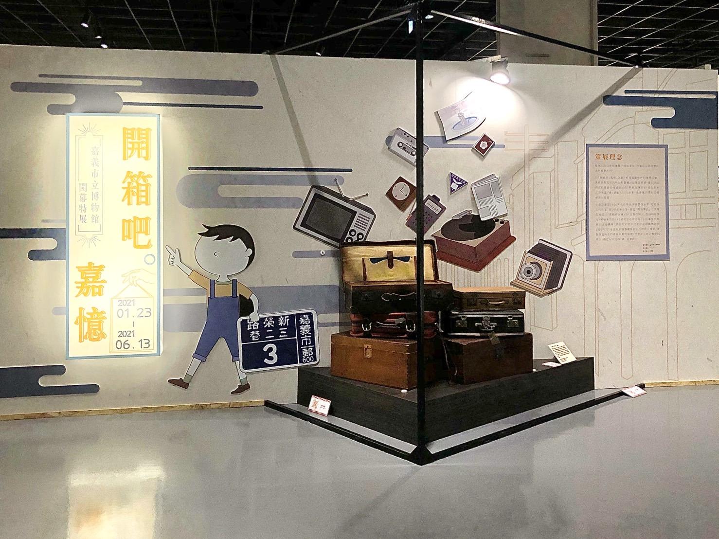 【博物之島新訊】重返1980年代的嘉憶─開箱嘉義市立博物館開幕特展巧思
