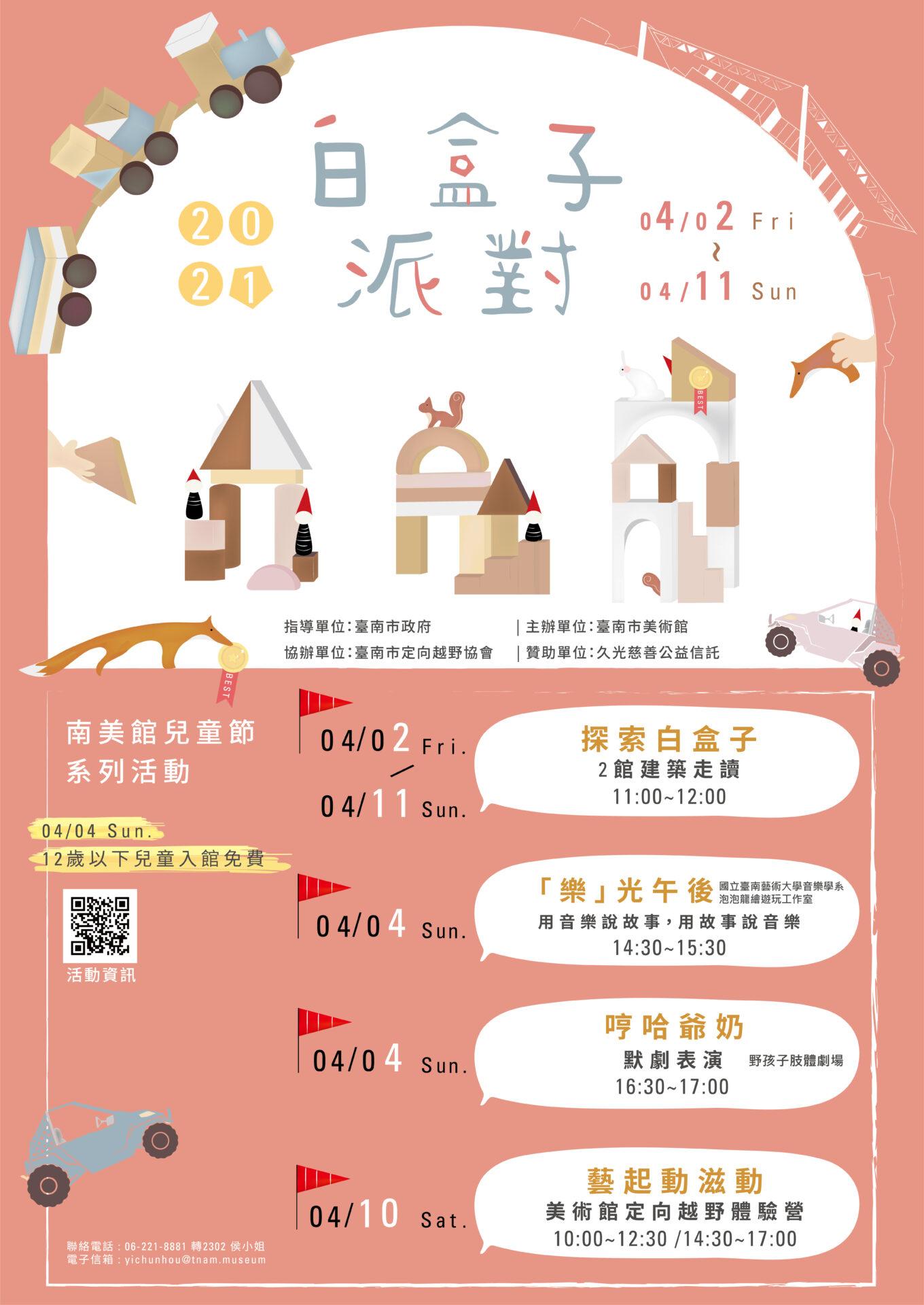 臺南市美術館:4/2、4/4、4/10、4/11【2021「白盒子派對」南美館兒童節系列活動】