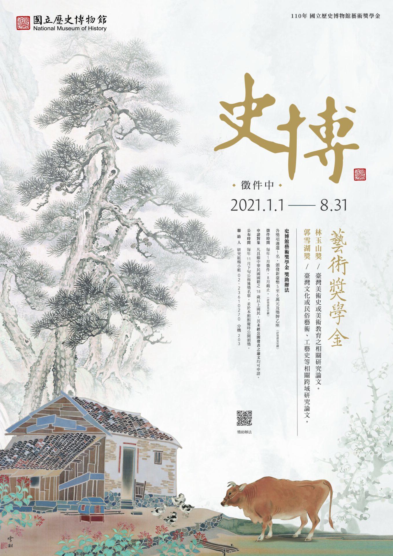 國立歷史博物館:1/1-8/31【110年史博藝術獎學金徵件中】