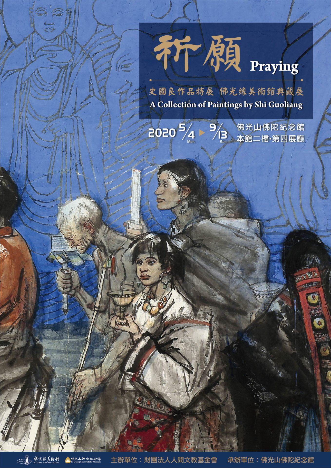佛陀紀念館:2020/05/04-2020/09/13【祈願─佛光緣美術館典藏 史國良作品展】