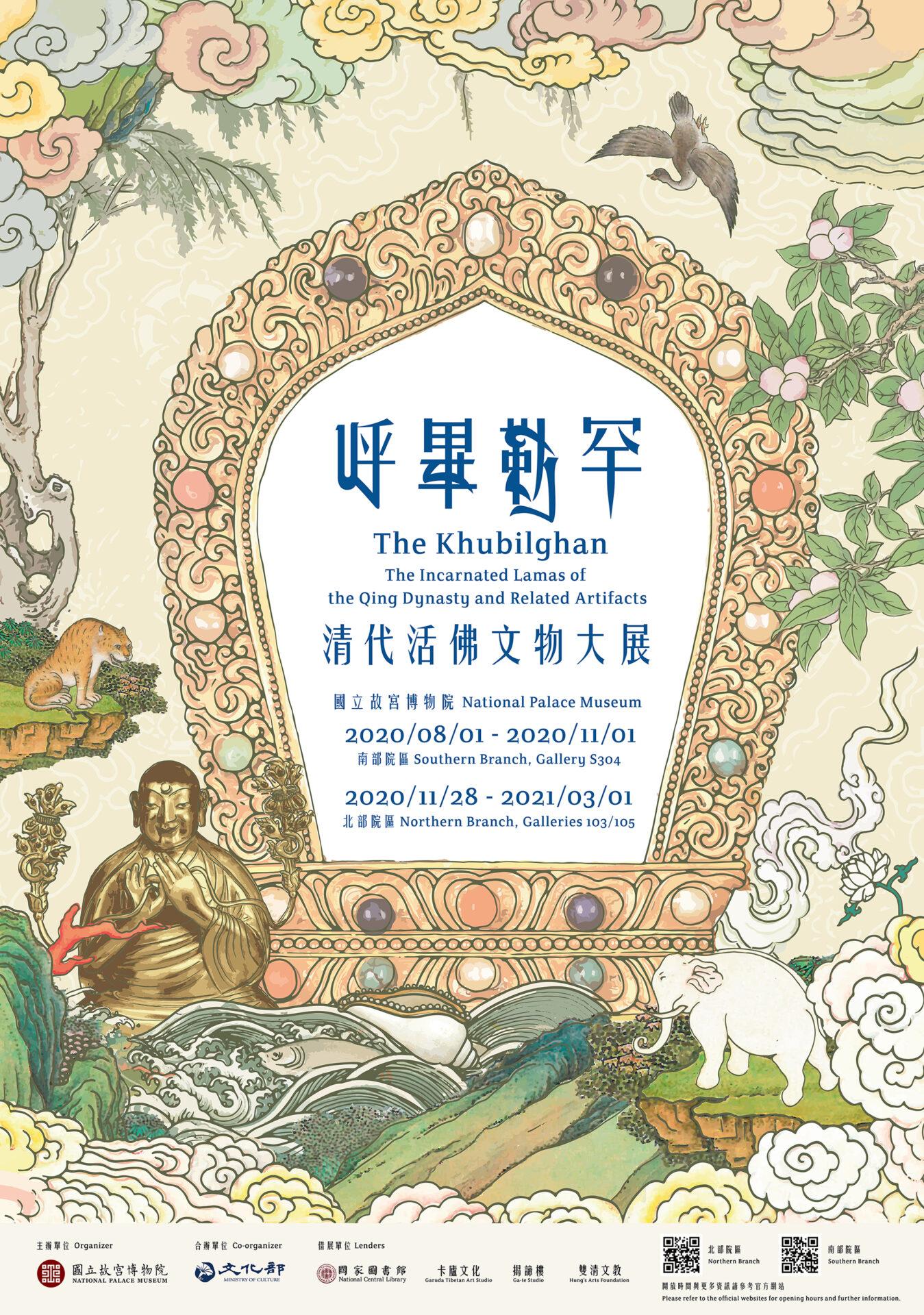 國立故宮博物院:2020/11/28-2021/3/1【呼畢勒罕-清代活佛文物大展】