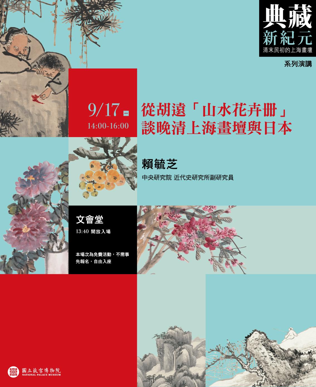 國立故宮博物院北部院區:2018/09/17【「典藏新紀元──清末民初的上海畫壇」專題演講】