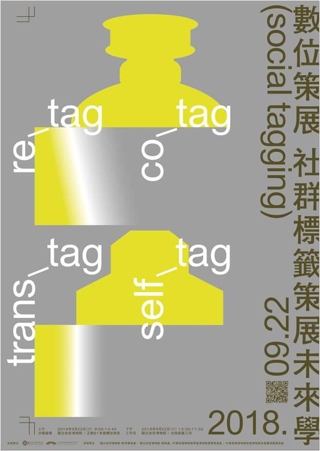 國立故宮博物院北部院區:2018/09/22【「數位策展─社群標籤(social tagging)策展未來學」沙龍論壇暨工作坊】
