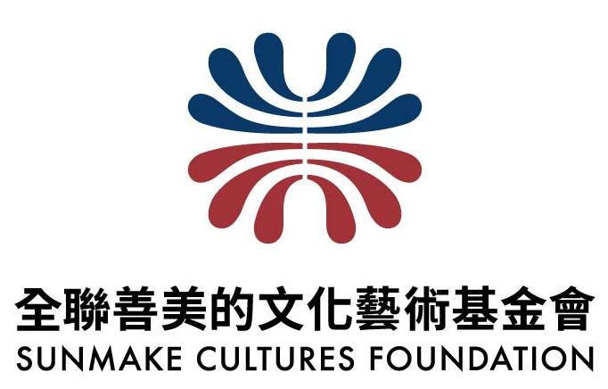全聯善美的文化藝術基金會:即日起~【徵才公告(教育推廣企劃專員)】