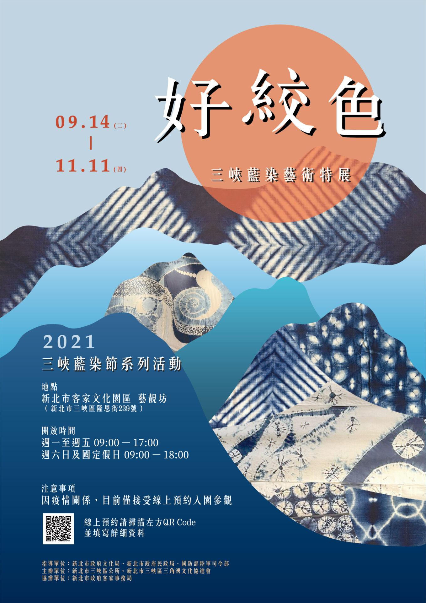 新北市客家文化園區:9/14-11/11【好絞色─三峽藍染藝術特展】