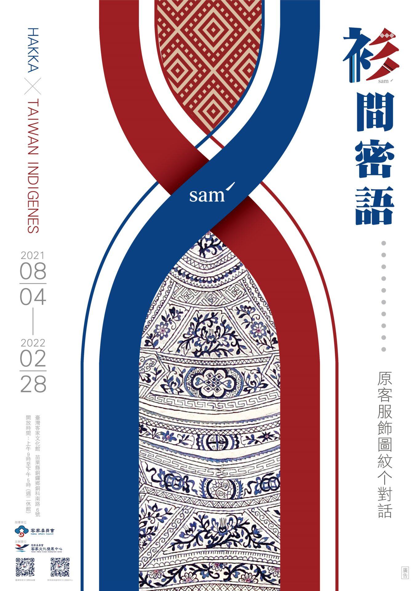 臺灣客家文化館:2021/8/4-2022/2/28【衫間密語:原客服飾圖紋个對話】特展