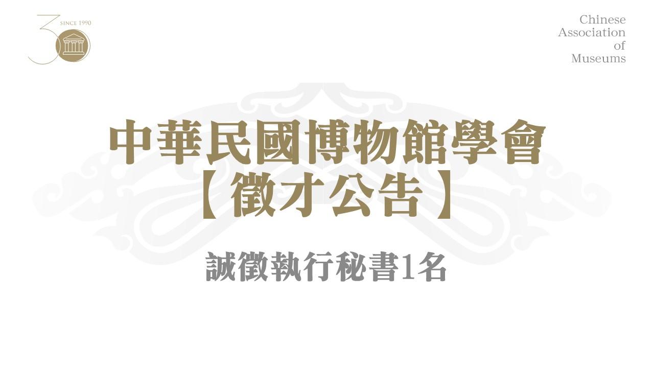 即日起至2021/1/8【中華民國博物館學會徵才公告】(誠徵執行秘書1名)