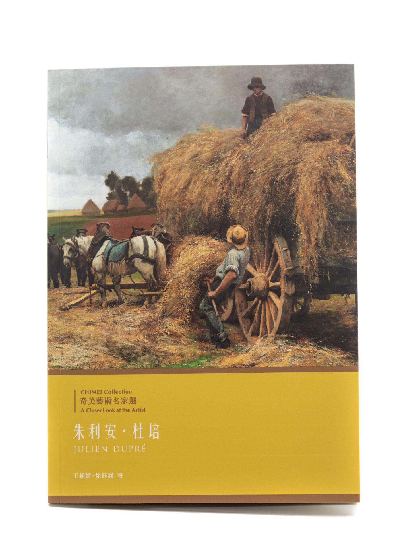 《奇美藝術名家選-朱利安.杜培》2021年2月出版