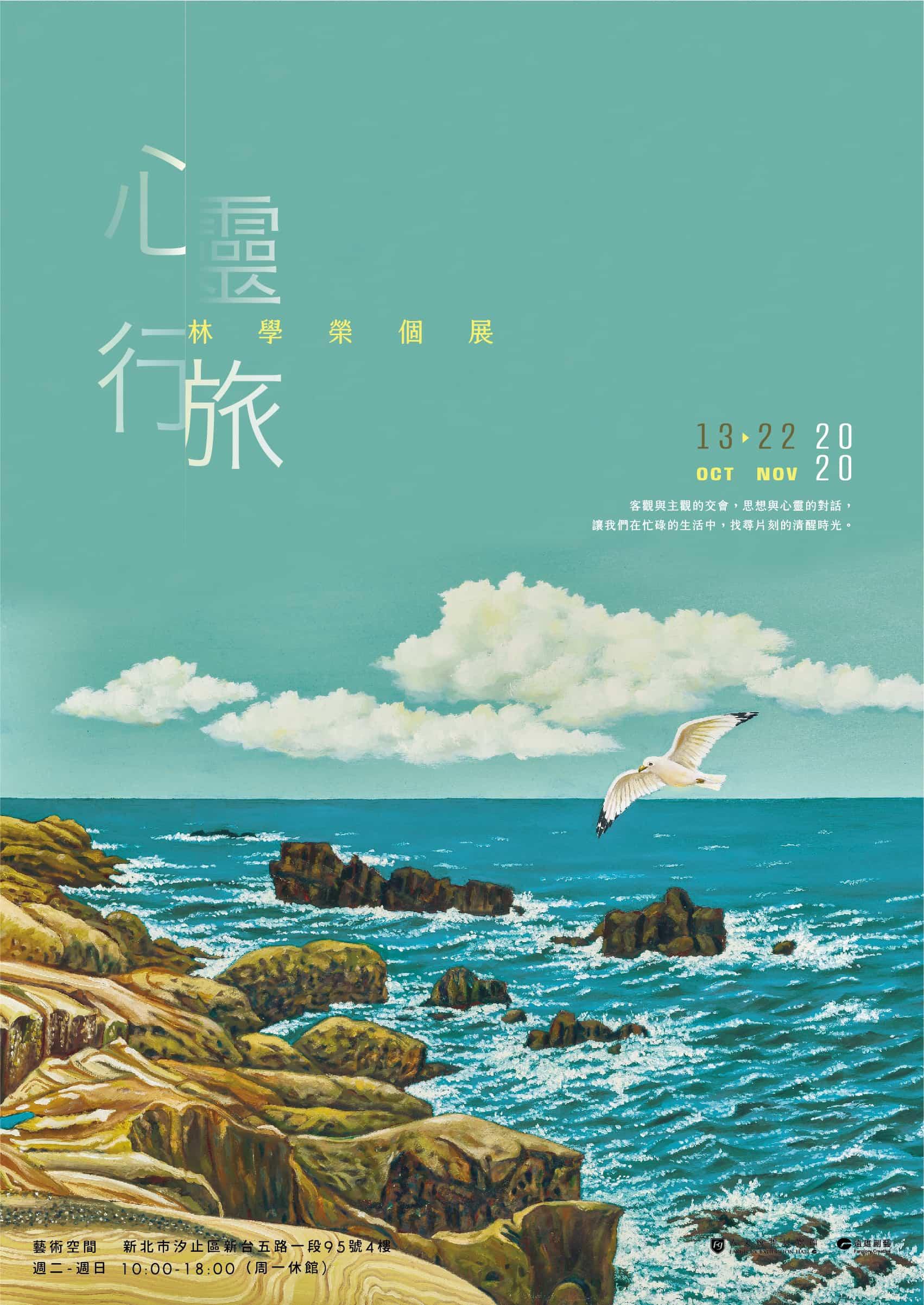 人文遠雄展覽館:2020/10/13-11/22【心靈行旅——林學榮個展】