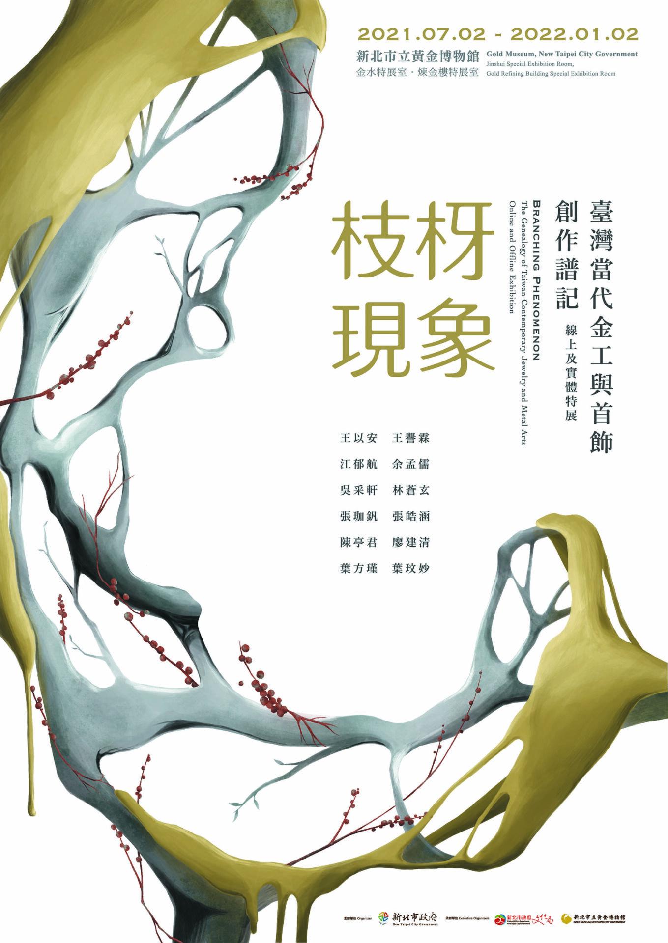 新北市立黃金博物館:2021/7/2-2022/1/2【枝枒現象–臺灣當代金工與首飾創作譜記線上及實體特展】
