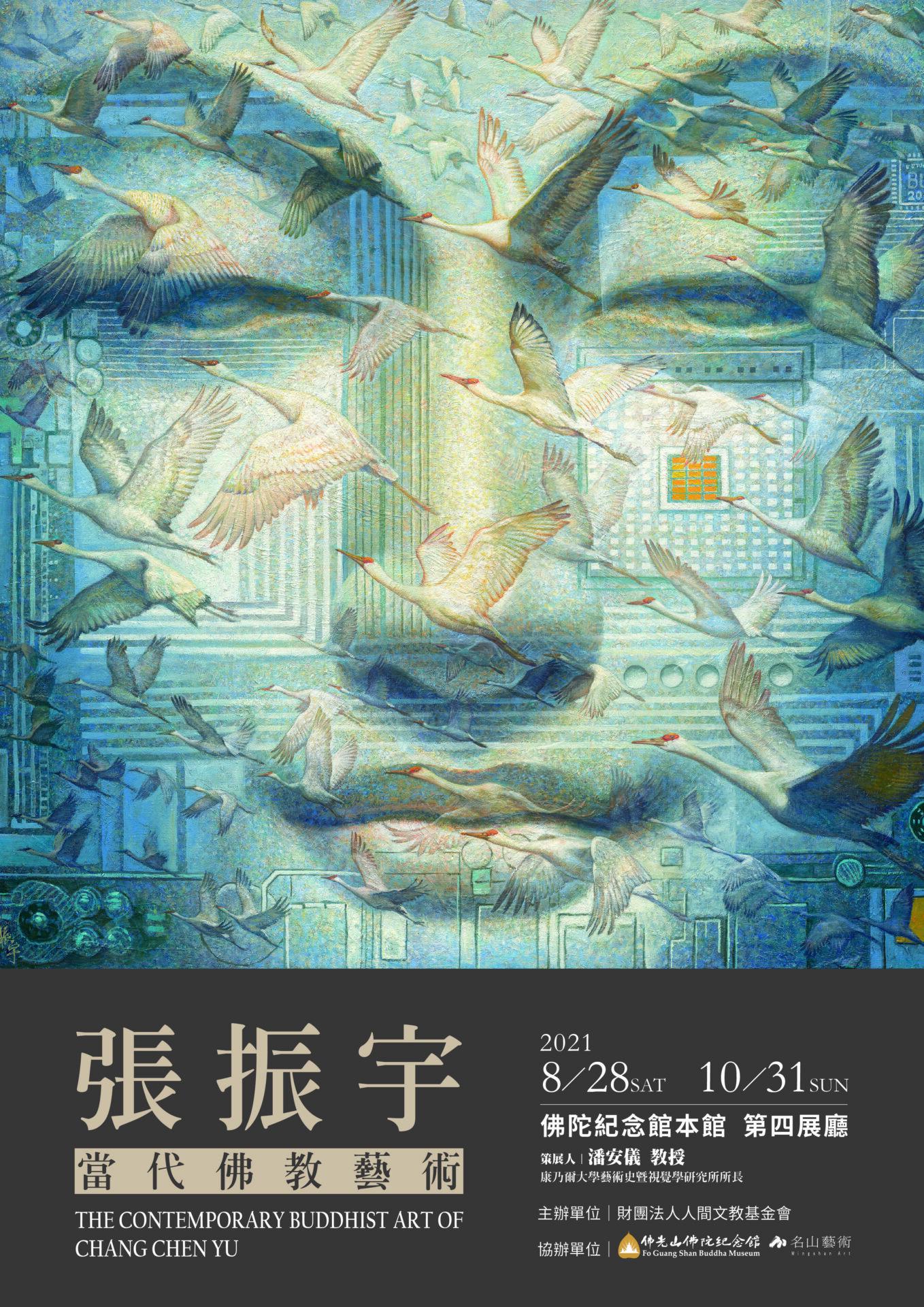 佛光山佛陀紀念館:8/28-10/31【張振宇:當代佛教藝術】