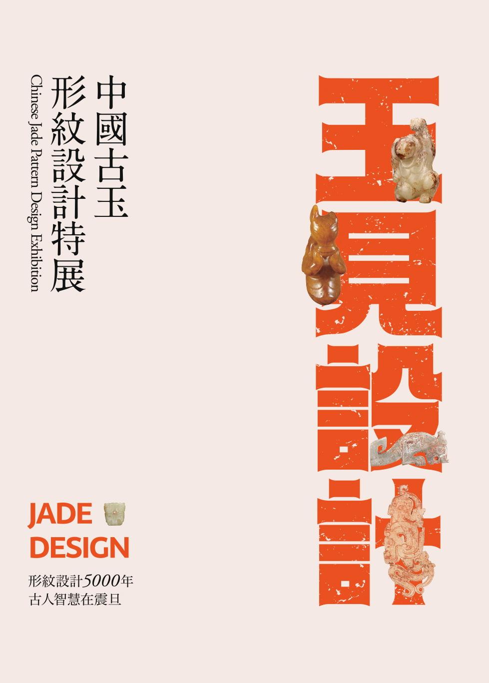 《玉見設計─中國古玉形紋設計特展》2018年6月出版