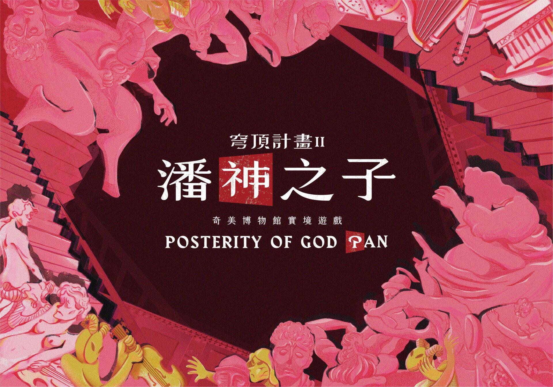 奇美博物館:2021/5/10-2023-4/30【奇美博物館實境遊戲 穹頂計畫II 潘神之子】
