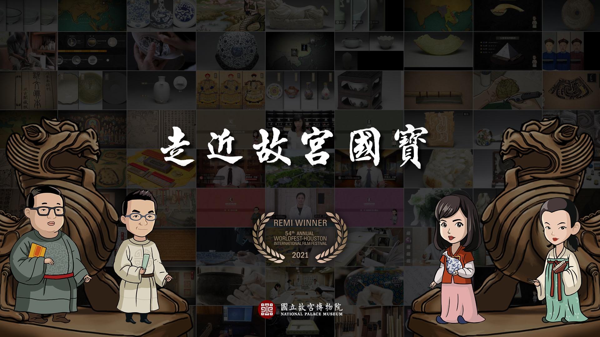 國立故宮博物院:7/1起~【走近故宮國寶系列課程】