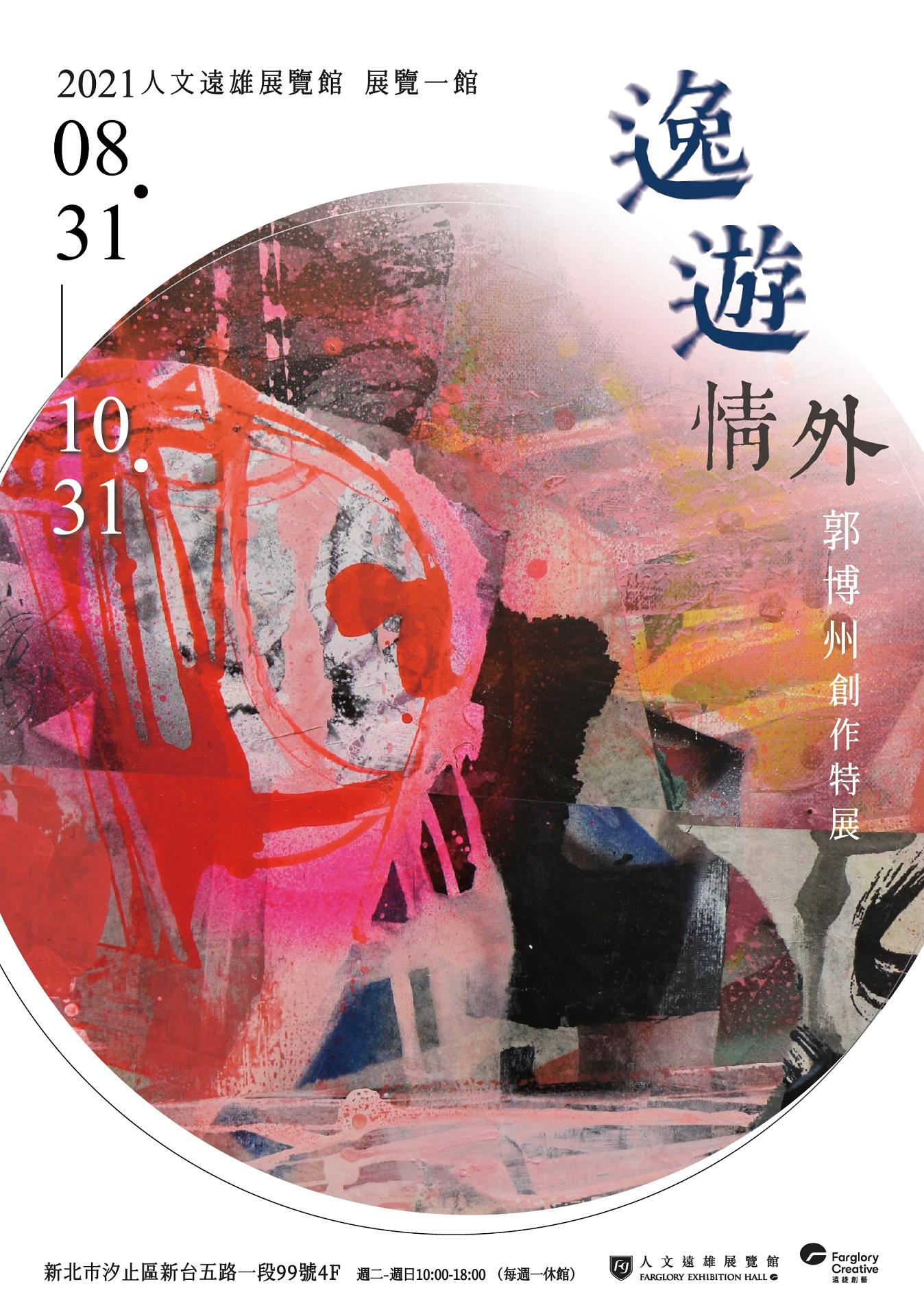 人文遠雄展覽館:8/31-10/31【逸遊情外-郭博州創作特展】