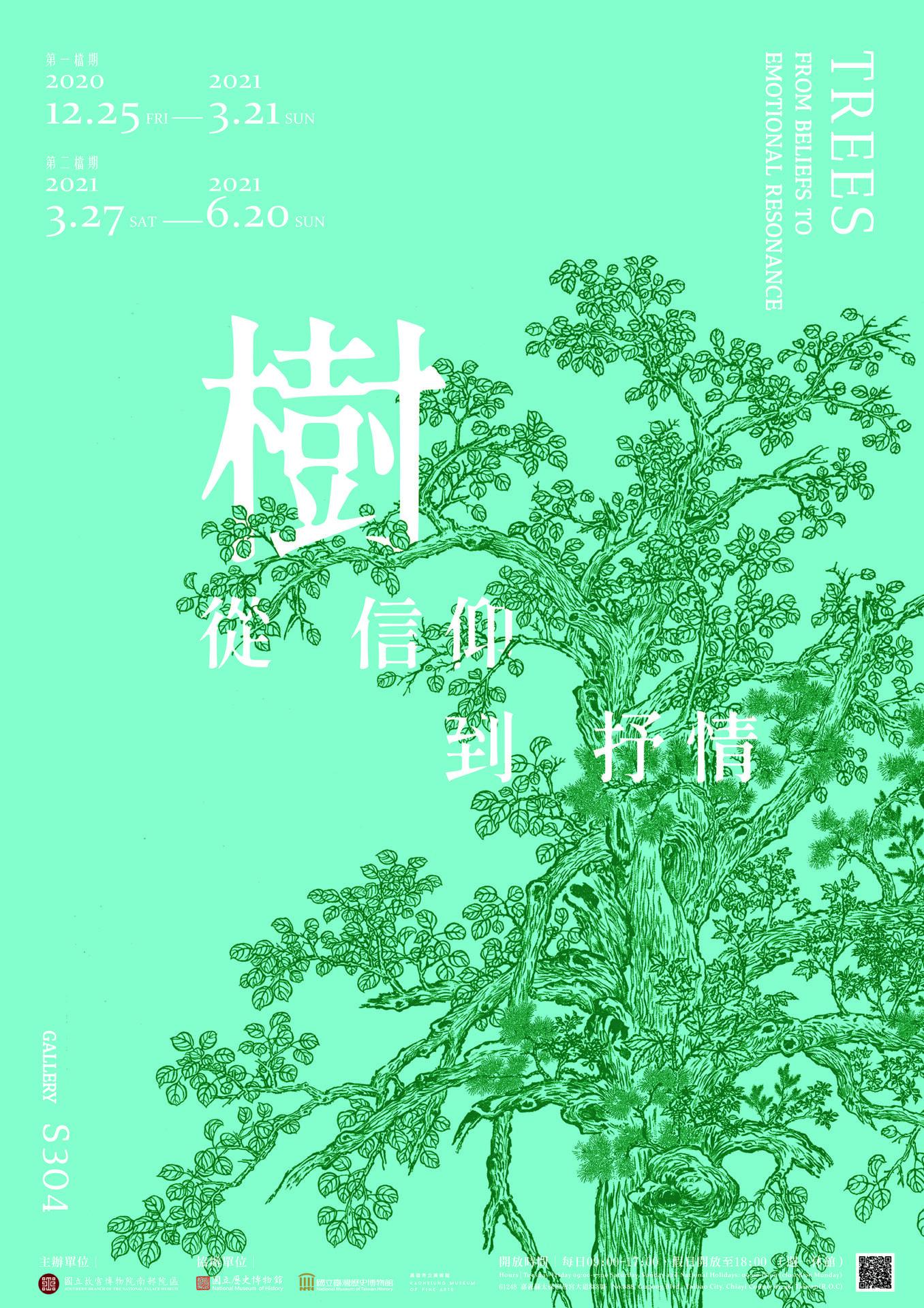 國立故宮博物院南部院區:3/27-6/20【樹:從信仰到抒情】
