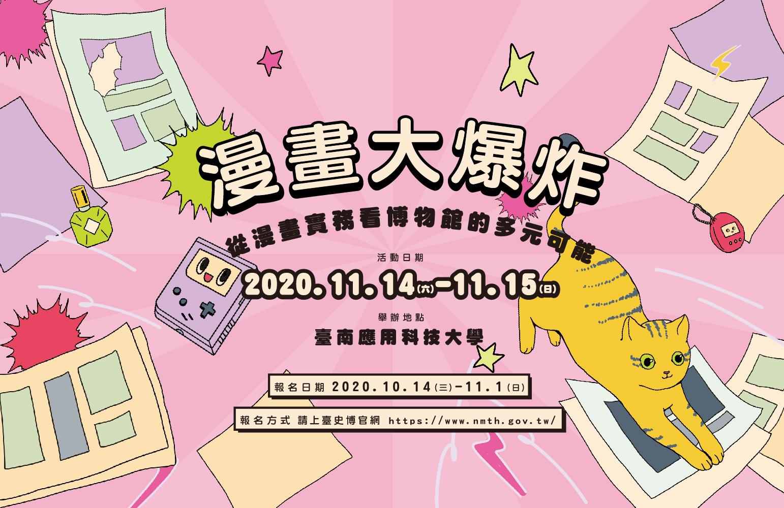 國立臺灣歷史博物館:2020/11/14、11/15【論壇/漫畫大爆炸——從漫畫實務看博物館的多元可能】