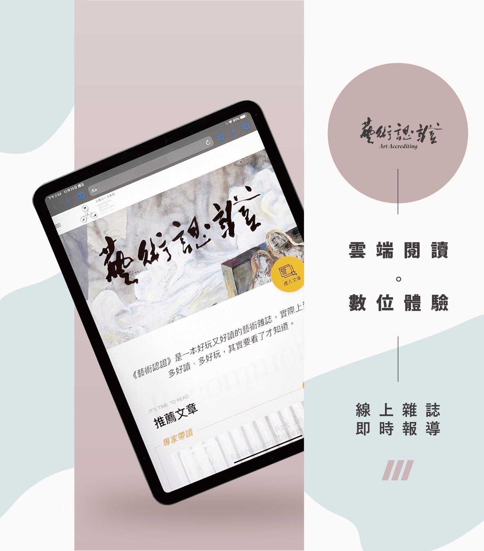 高雄市立美術館:即日起~【藝術認證網站】上線