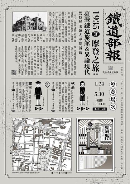 國立臺灣博物館:5/21-6/14【「1935 摩登之旅」雙特展主題式『線上』導覽】