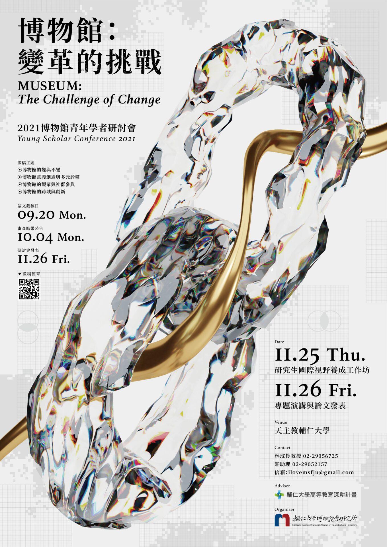 輔仁大學博物館學研究所:2021/11/25-26【博物館:變革的挑戰 青年學者研討會】