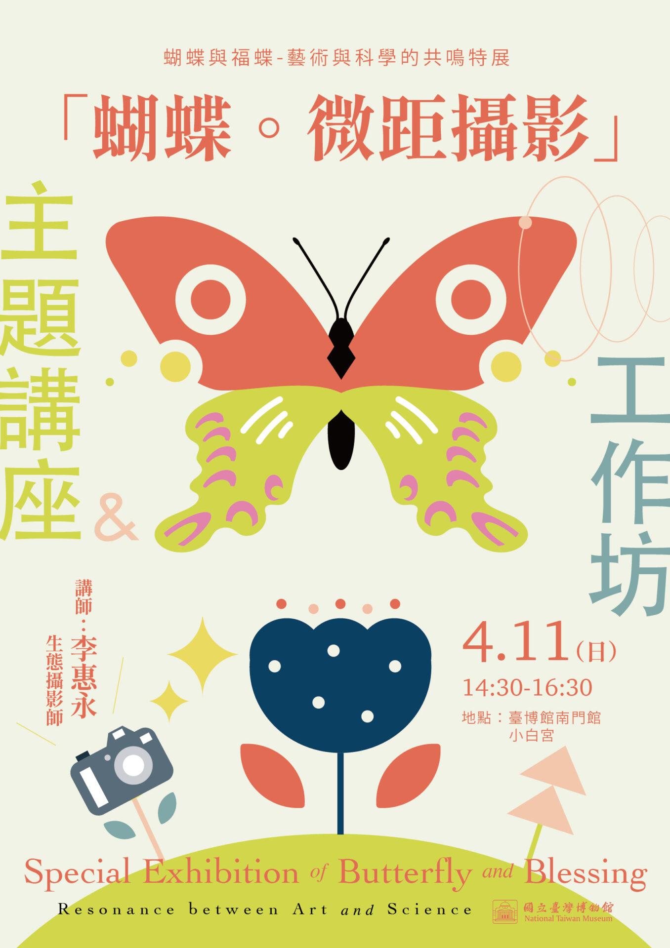 國立臺灣博物館:4/11【「蝴蝶與福蝶」主題工作坊:蝶蝶PLUS+】