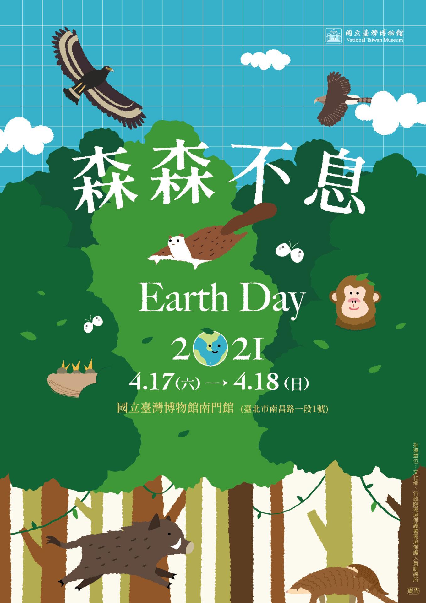 國立臺灣博物館:4/17、4/18【2021世界地球日-森森不息】