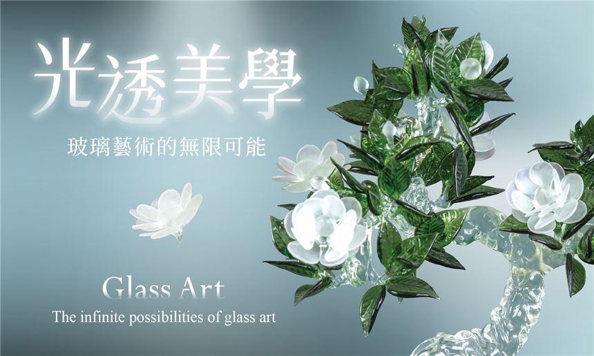 國立中正紀念堂管理處:4/14-12/20【光透美學–玻璃藝術的無限可能】