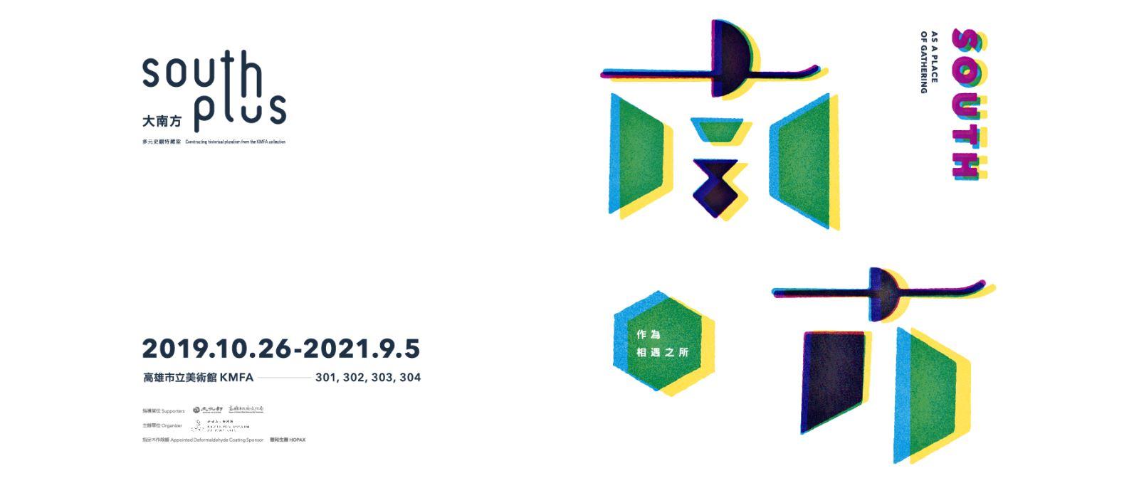 高雄市立美術館:2019/10/26-2021/09/05【大南方多元史觀特藏室 首部曲《南方作為相遇之所》】