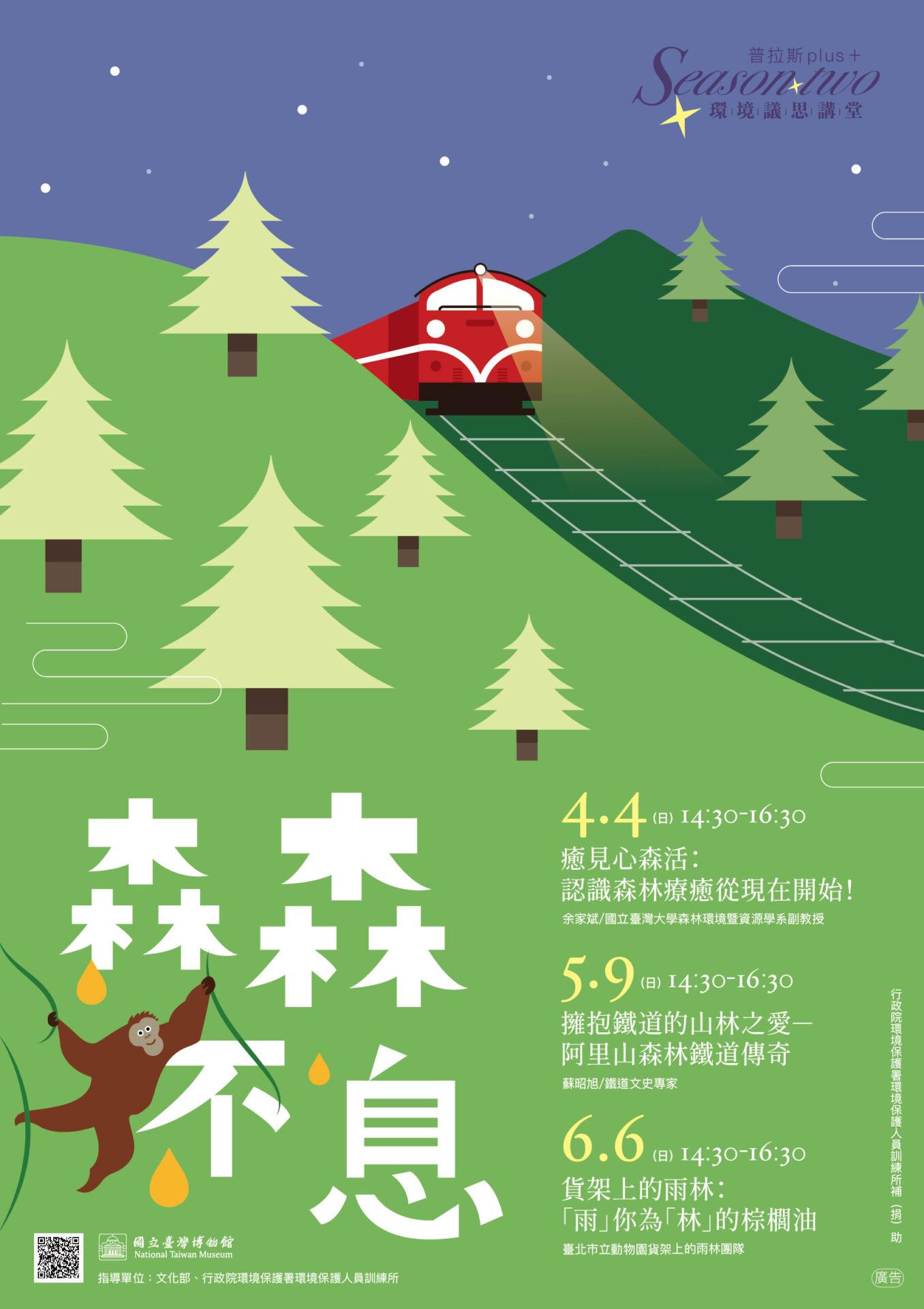 國立臺灣博物館:2021/4/4【環境議思講堂 普拉斯plus+「森森不息」】