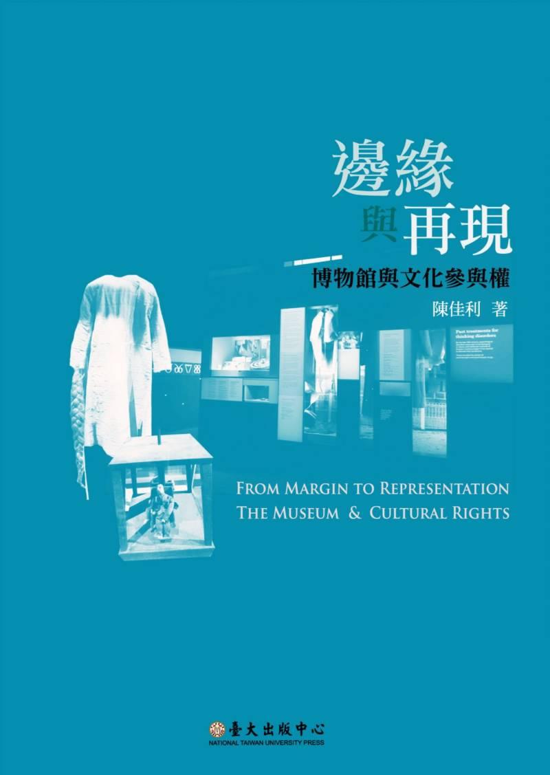 《邊緣與再現──博物館與文化參與權》2015年9月出版