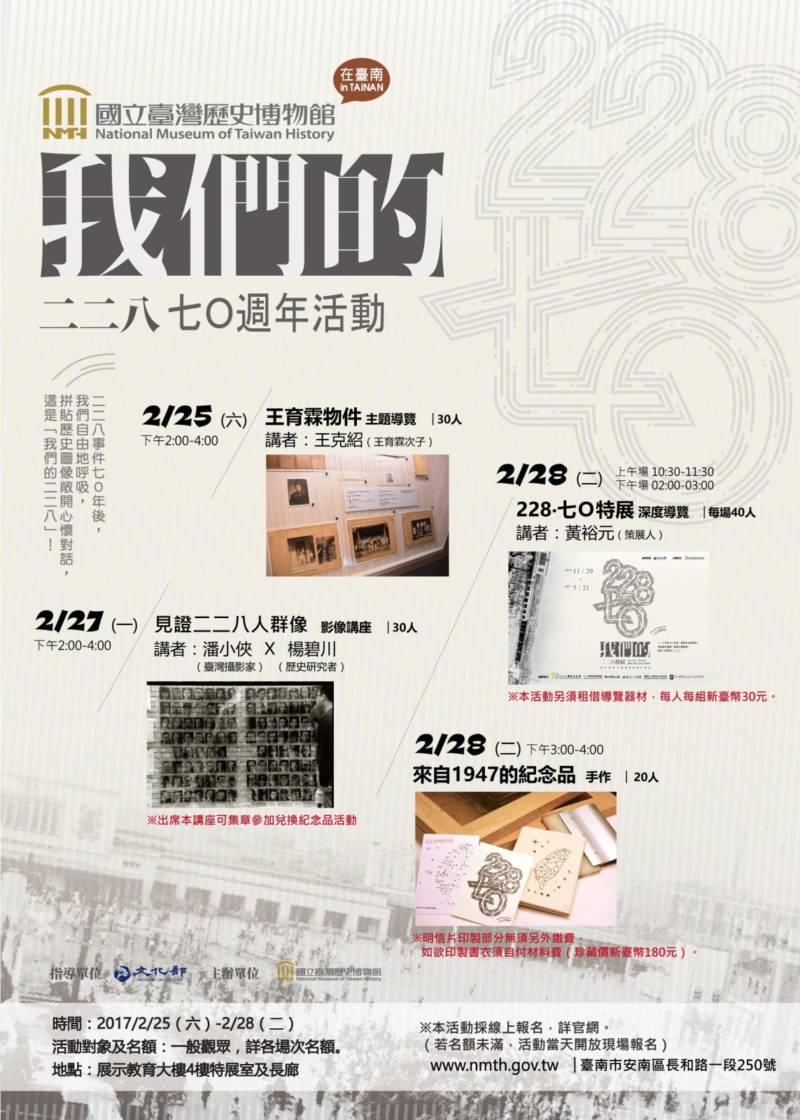 國立臺灣歷史博物館:2017/02/25-02/28