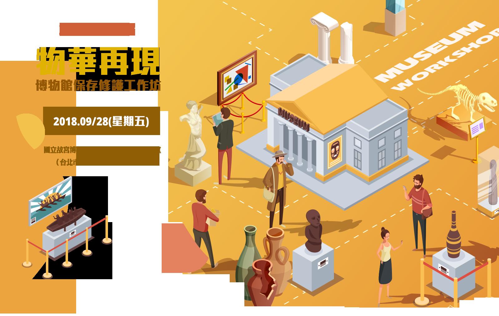 國立科學工藝博物館:2018/09/28【2018「物華再現-第五屆博物館保存修護」會議流程】