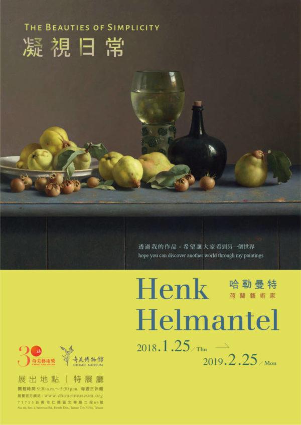 奇美博物館:2018/01/25-2019/02/25【凝視日常 – 荷蘭藝術家哈勒曼特 特展】