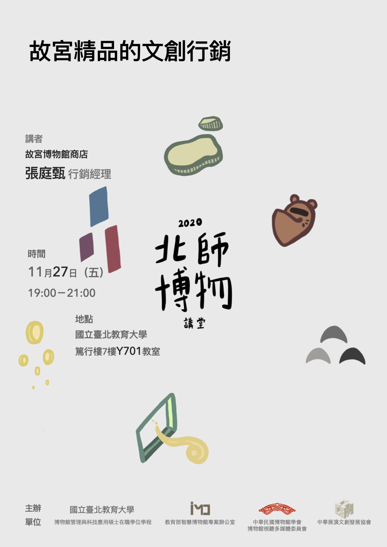中華民國博物館學會:2020/11/27【2020北師博物講堂-故宮精品的文創行銷 】