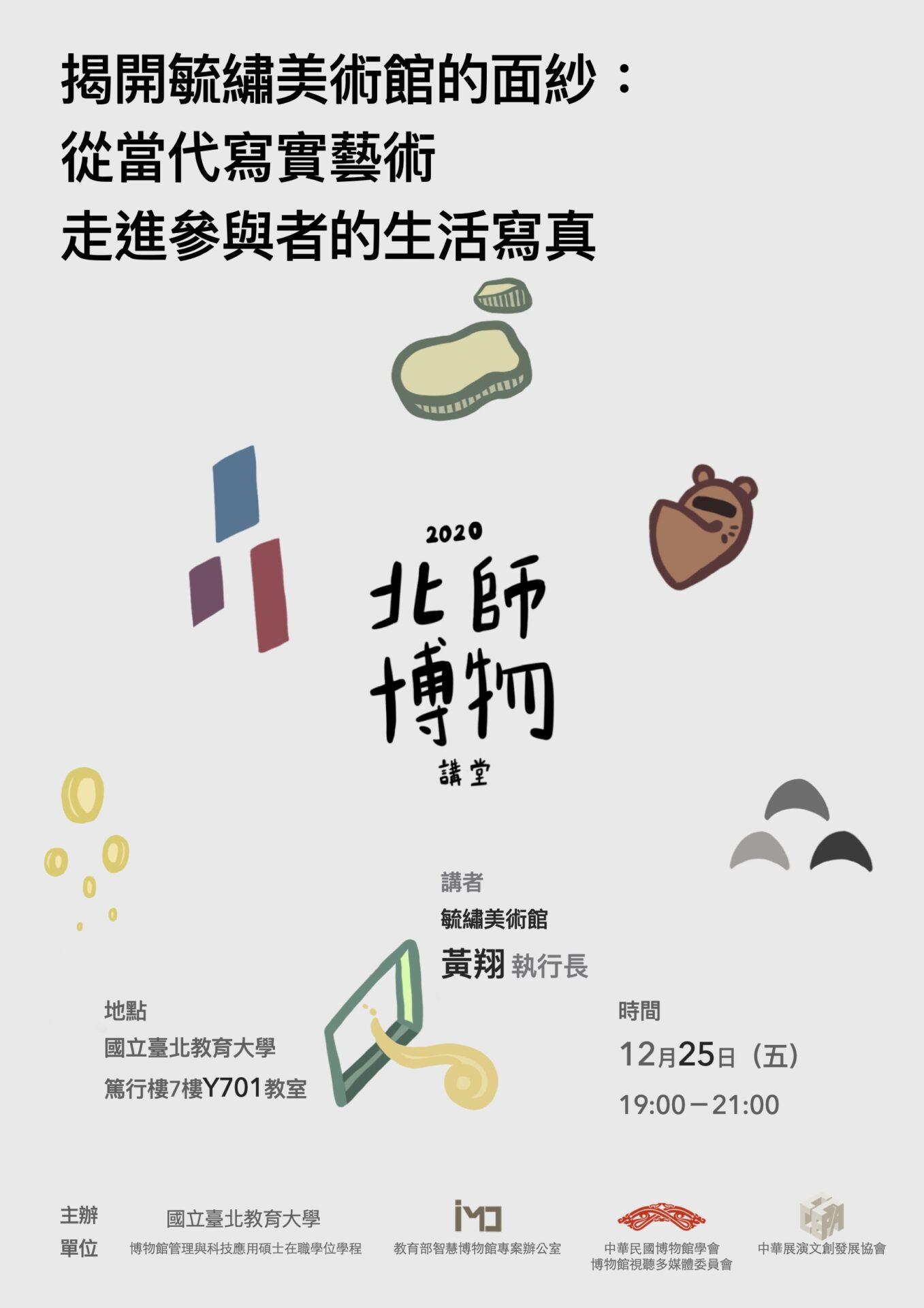 中華民國博物館學會:2020/12/11【北師博物講堂-揭開毓繡美術館的面紗:從當代寫實藝術,走進參與者的生活寫真 】