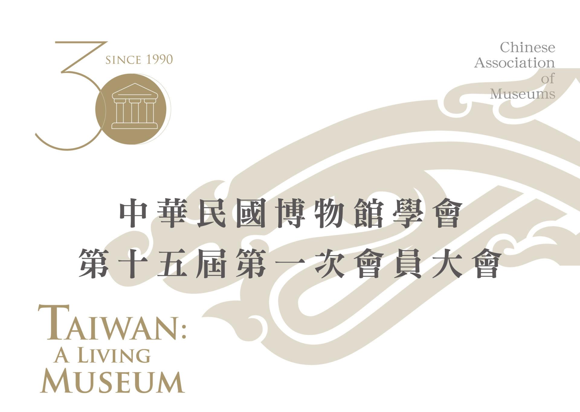 【中華民國博物館學會】第十五屆第一次會員大會暨理、監事選舉