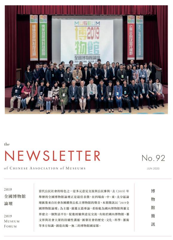 博物館簡訊第92期:2019全國博物館論壇(2019 Museum Forum)