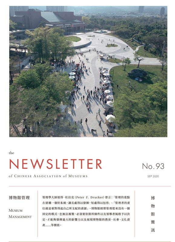 博物館簡訊第93期:博物館管理(Museum Management)