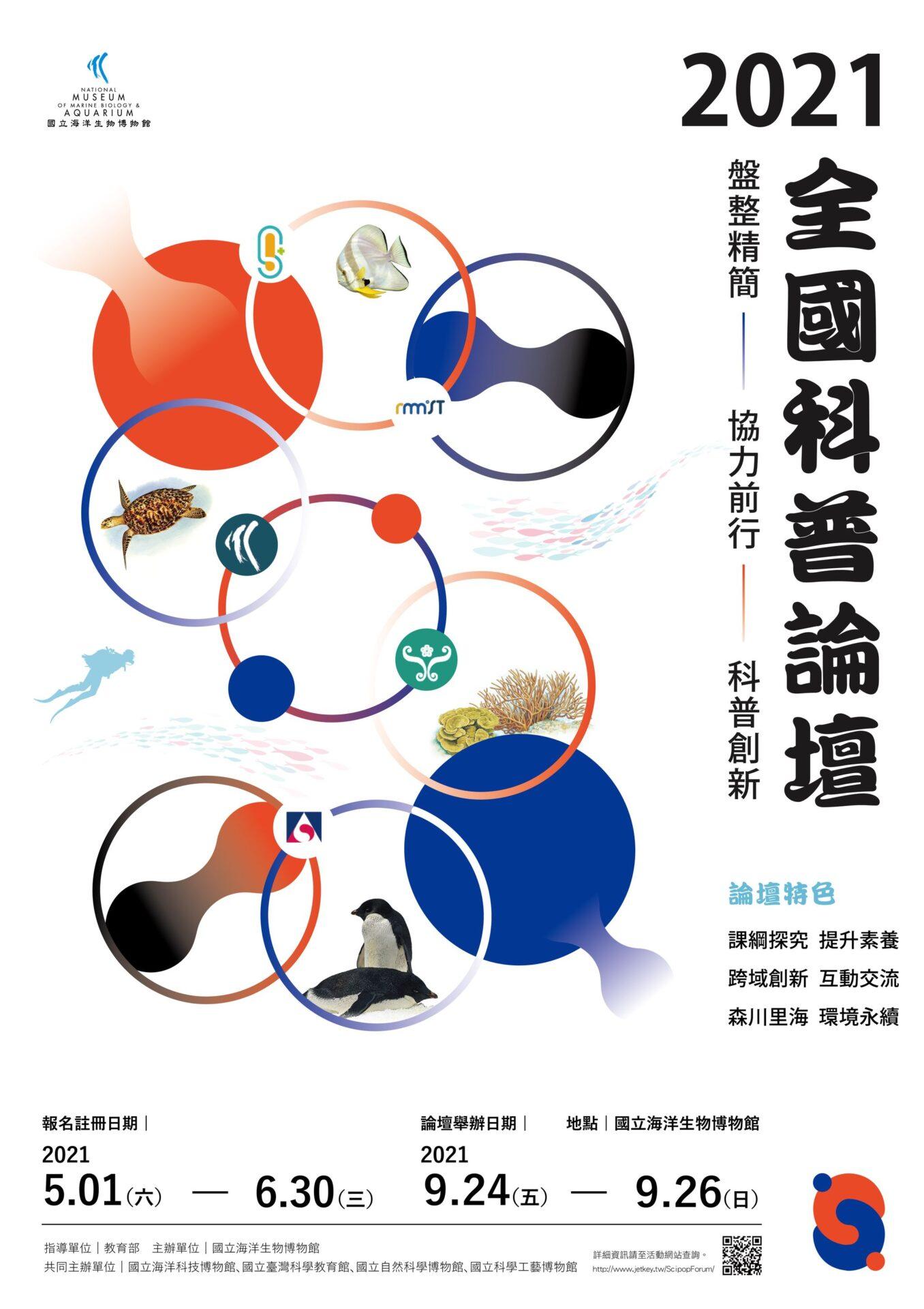 國立海洋生物博物館:9/24-9/26【2021全國科普論壇】