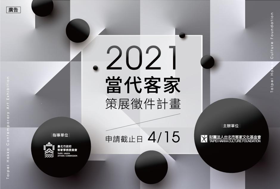 財團法人台北市客家文化基金會:即日起~4/15【2021當代客家策展徵件】