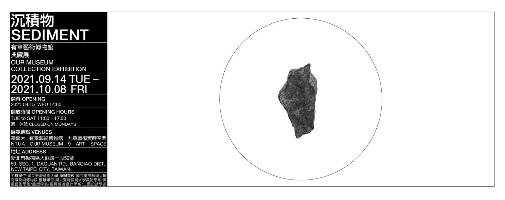 有章藝術博物館:9/14-10/8【《沉積物》】典藏展