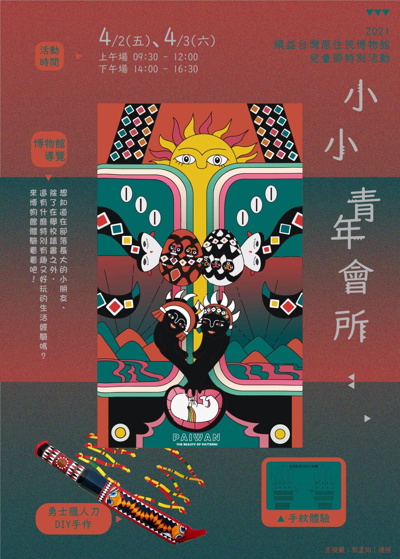 順益台灣原住民博物館:2021/4/2-4/3【小小青年會所】(兒童節特別活動)