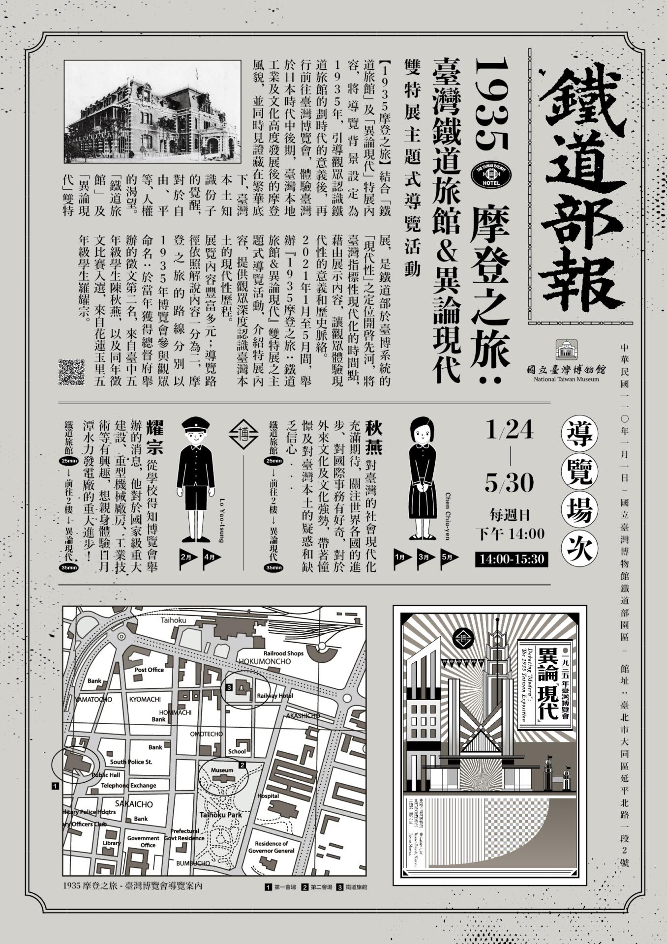 國立臺灣博物館:2021/4/4、4/11、4/18、4/25【「1935摩登之旅」雙特展主題式導覽活動】