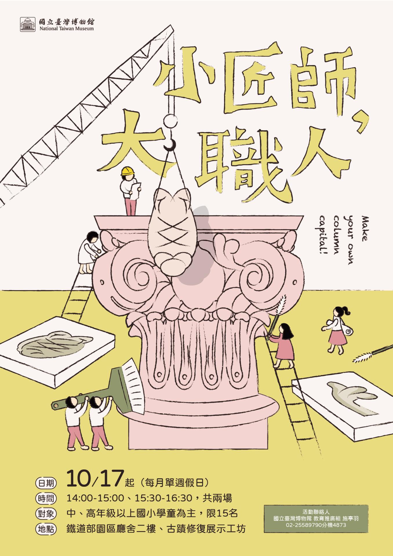 國立臺灣博物館:2021/4/3、4/17【「小匠師•大職人」手作體驗活動】