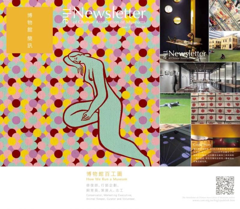 博物館簡訊第80期:博物館百工圖