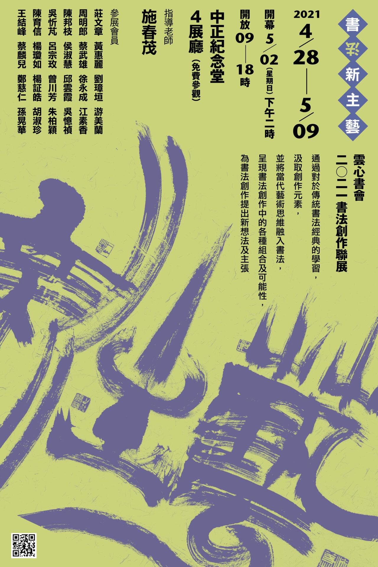 國立中正紀念堂管理處:4/28-5/9【迎接書法新主藝 雲心書會2021書法創作聯展】