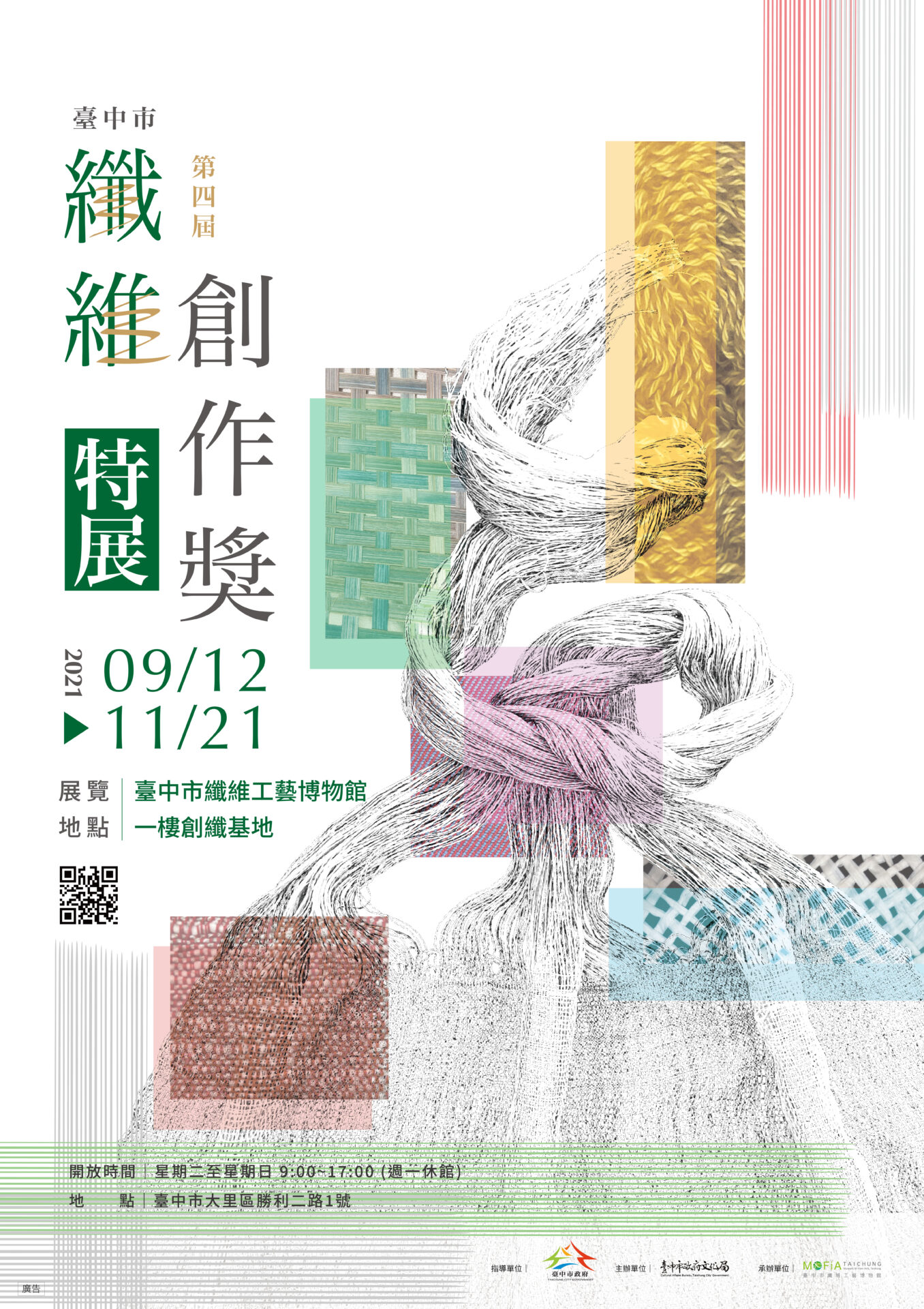 臺中市纖維工藝博物館:9/12-11/21【「臺中市第四屆纖維創作獎」特展】