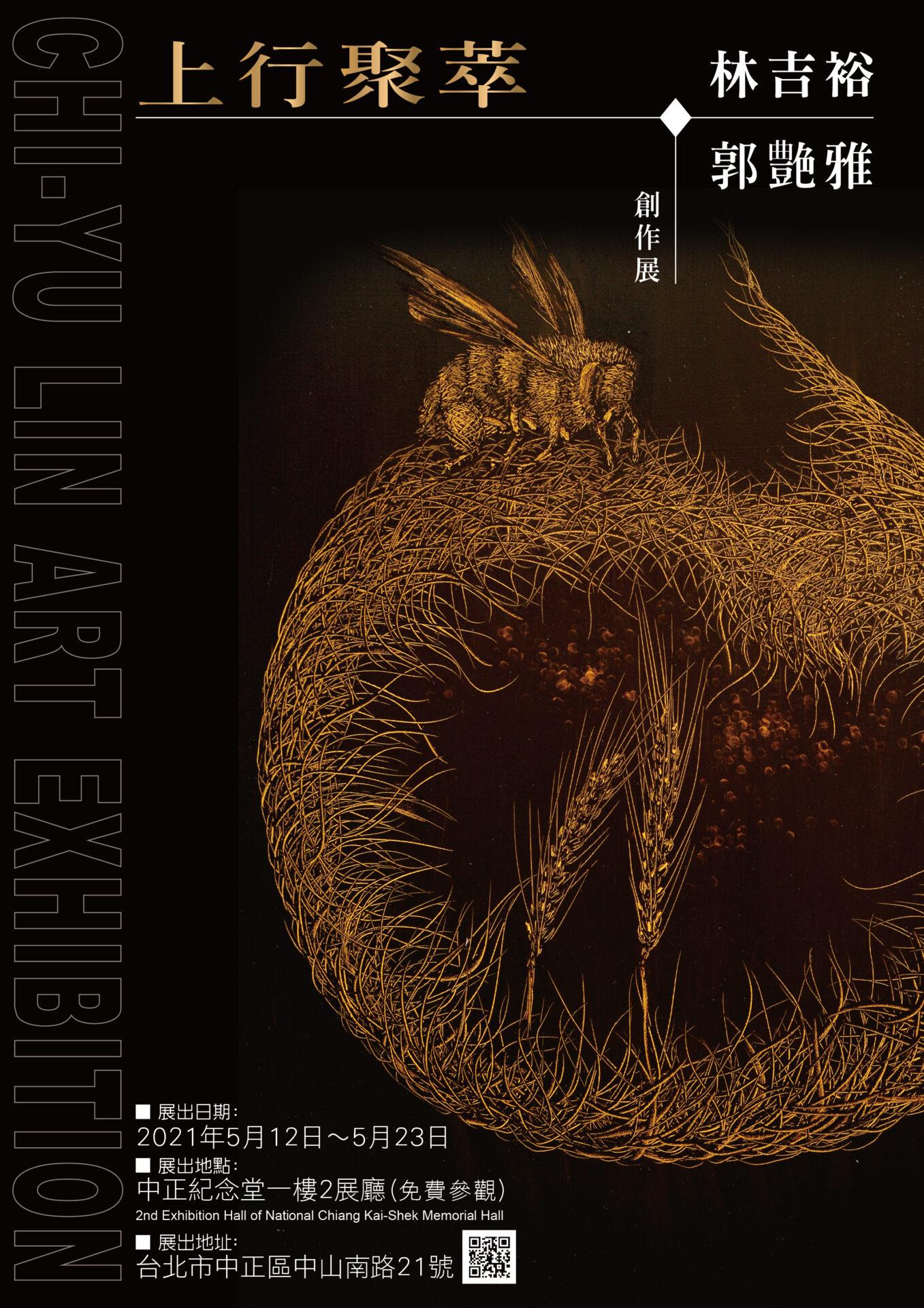 國立中正紀念堂管理處:5/12-5/23【上行聚萃-林吉裕、郭艶雅創作展】